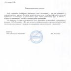 Авиаполис-янковский---04-04-2018